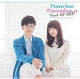 こむちゃっとカウントダウン Vocal CD 2017