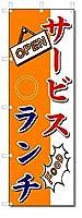 のぼり のぼり旗 サービスランチ (W600×H1800)