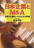 日本企業とM&A