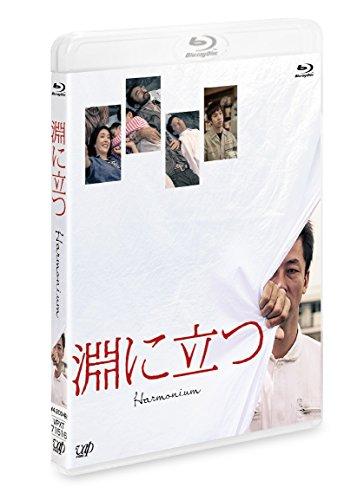淵に立つ Blu-ray 通常版[Blu-ray/ブルーレイ]