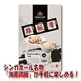 シンガポール 海南チキンライスの素 (鶏飯醤) 150g