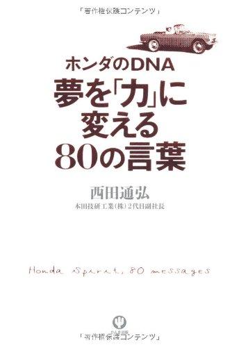 ホンダのDNA 夢を「力」に変える80の言葉の詳細を見る