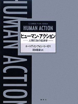 ヒューマン・アクション―人間行為の経済学の詳細を見る