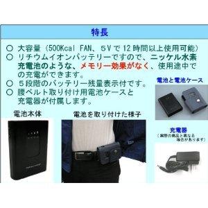 空調服専用 リチウムイオンバッテリー≪099-RD9340≫