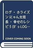 ログ・ホライズン にゃん太班長・幸せのレシピ 5 (B's-LOG COMICS)