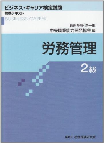 労務管理2級 (ビジネス・キャリア検定試験 標準テキスト)の詳細を見る
