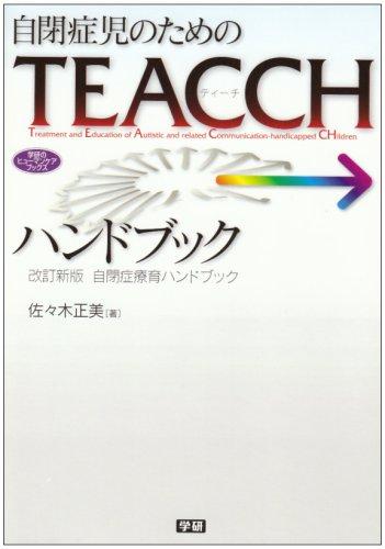 自閉症児のためのTEACCHハンドブック (ヒューマンケアブックス)