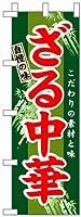 のぼり旗「自慢の味 ざる中華」 1枚