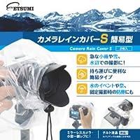 【まとめ 4セット】 エツミ カメラレインカバーS 簡易型 10個セット(2個入り×5パック) V-84978
