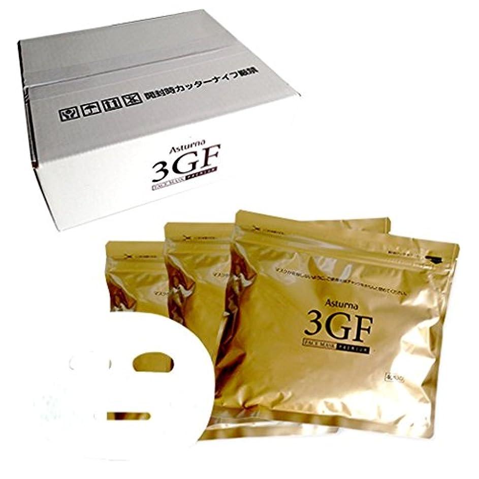 山積みの電気的準拠【まとめ買い】アスターナ 3GF フェイスマスク プレミアム 120枚入(40枚入×3袋)