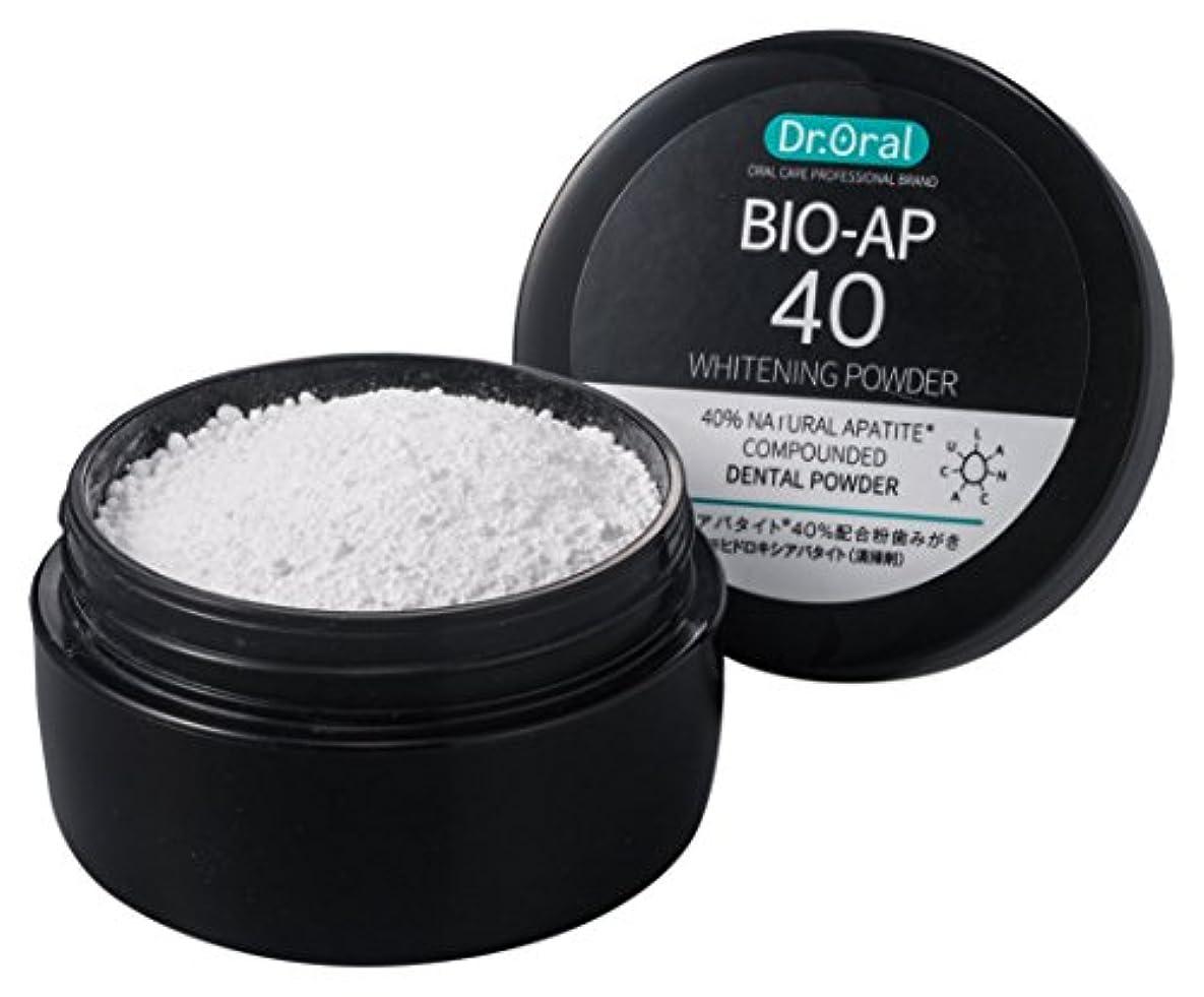 サドルパース中毒Dr.オーラル ホワイトニングパウダー 26g 天然アパタイト40%配合