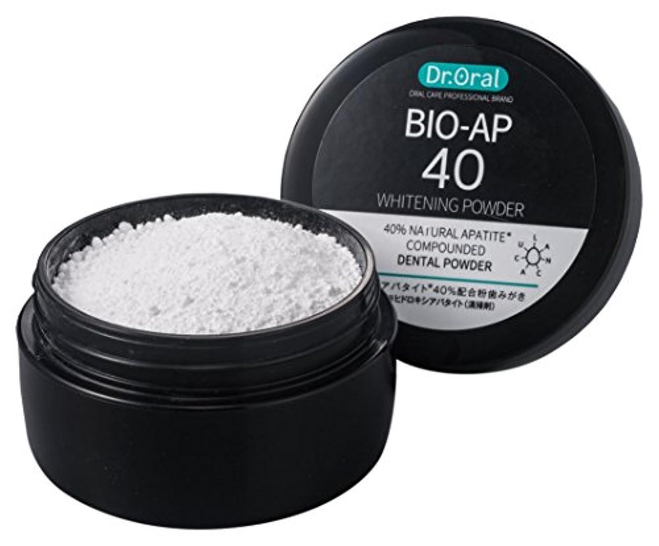 破壊的な失望させる同化Dr.オーラル ホワイトニングパウダー 26g 天然アパタイト40%配合