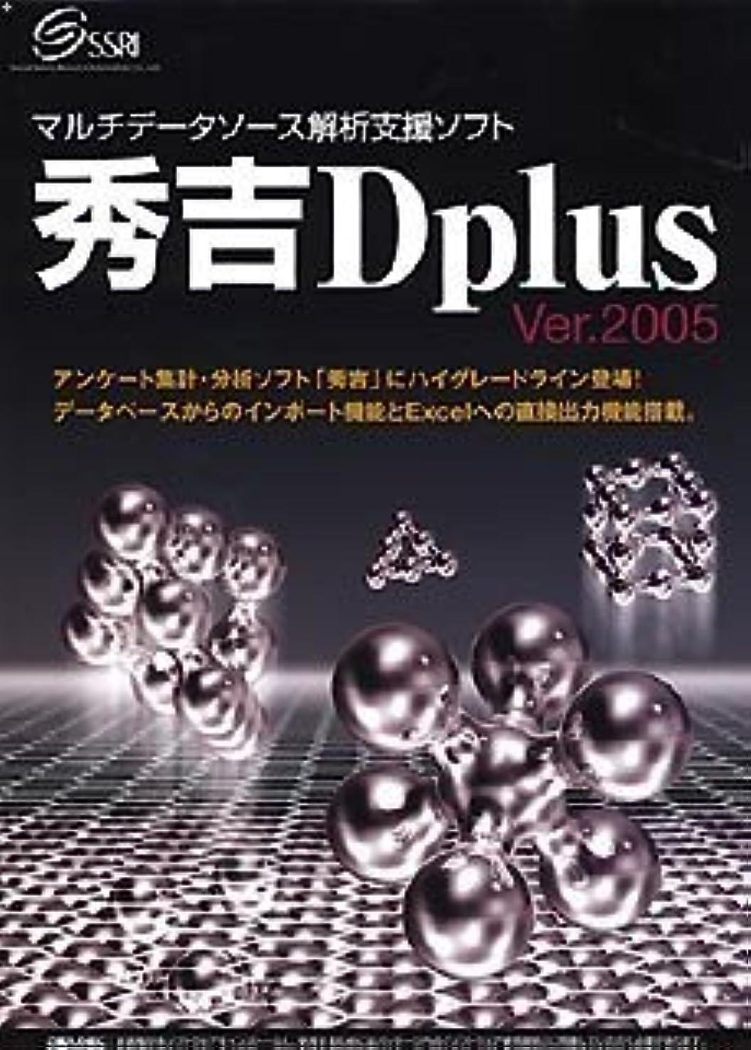 トロリー記念品休み秀吉 Dplus Ver.2005