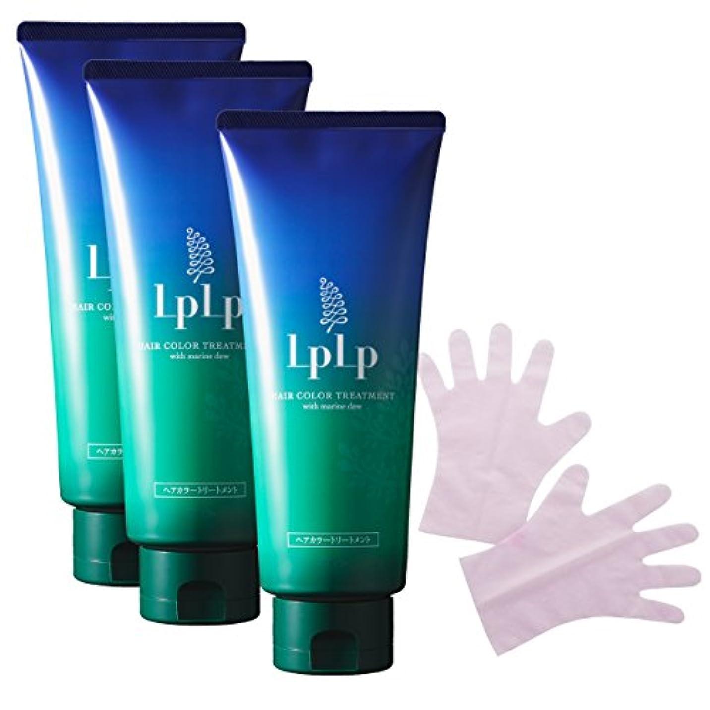 リズミカルなピル宇宙のLPLP(ルプルプ) ヘアカラートリートメント3本&手袋セット <モカブラウン>