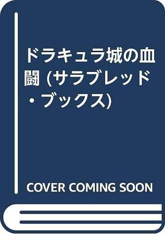 ドラキュラ城の血闘 (サラブレッド・ブックス)