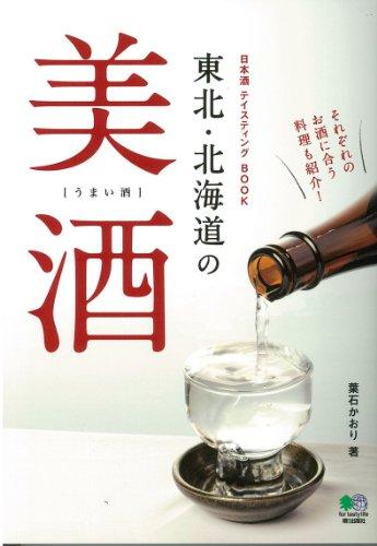 東北・北海道の美酒 (日本酒テイスティングBOOK)