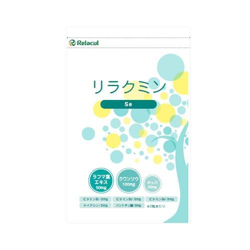 セロトニン サプリ (日本製) 8種類の成分 サプリメント [休息不足に] ギャバ ラフマ葉エキス クワンソウ [ リラクミンSe 1袋 ] 60粒入 (約1か月分) リラクミン