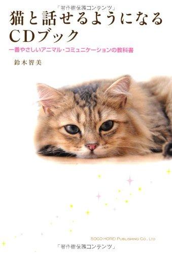 猫と話せるようになるCDブック 一番やさしいアニマル・コミュニケーションの教科書