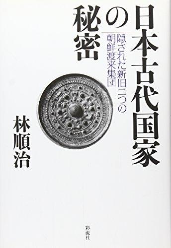 日本古代国家の秘密: 隠された新旧二つの朝鮮渡来集団の詳細を見る
