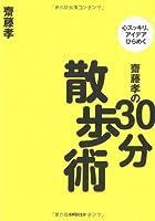 心スッキリ、アイデアひらめく 齋藤孝の30分散歩術