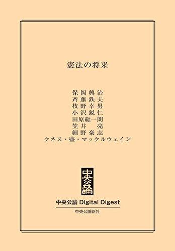 憲法の将来 (中央公論 Digital Digest)