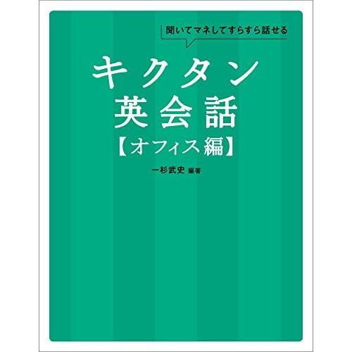 キクタン英会話【オフィス編】 音声DL付