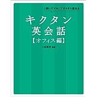 [音声DL付] キクタン英会話【オフィス編】 キクタン英会話シリーズ