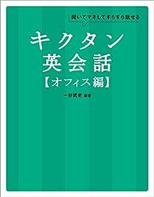 [音声DL付]キクタン英会話【オフィス編】 キクタン英会話シリーズ