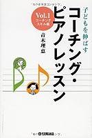子どもを伸ばす コーチング・ピアノレッスン Vol.1 コーチングスキル編 青木理恵