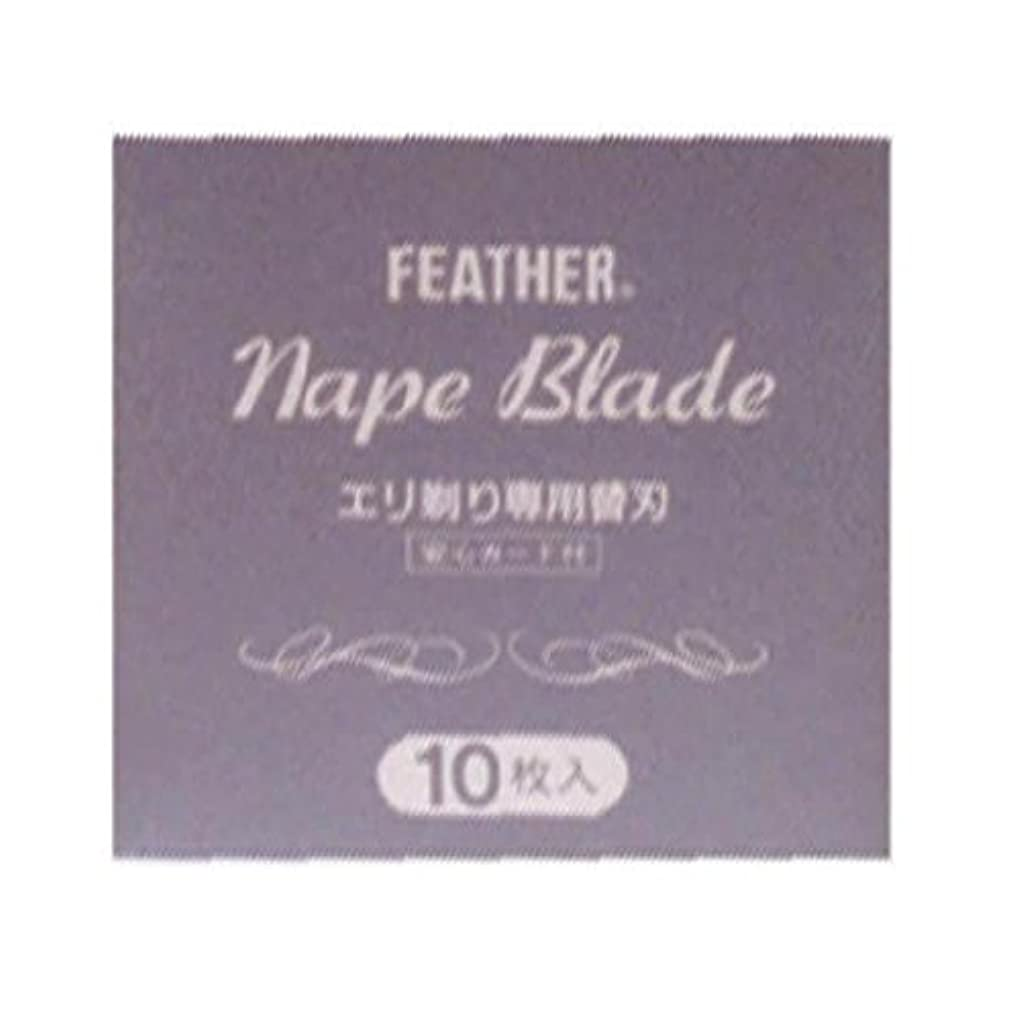 事業極めてねじれフェザー ネープブレイドエリ剃り専用替刃 10枚入