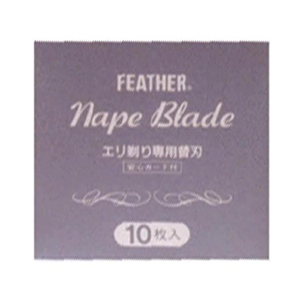 予備プットサバントフェザー ネープブレイドエリ剃り専用替刃 10枚入