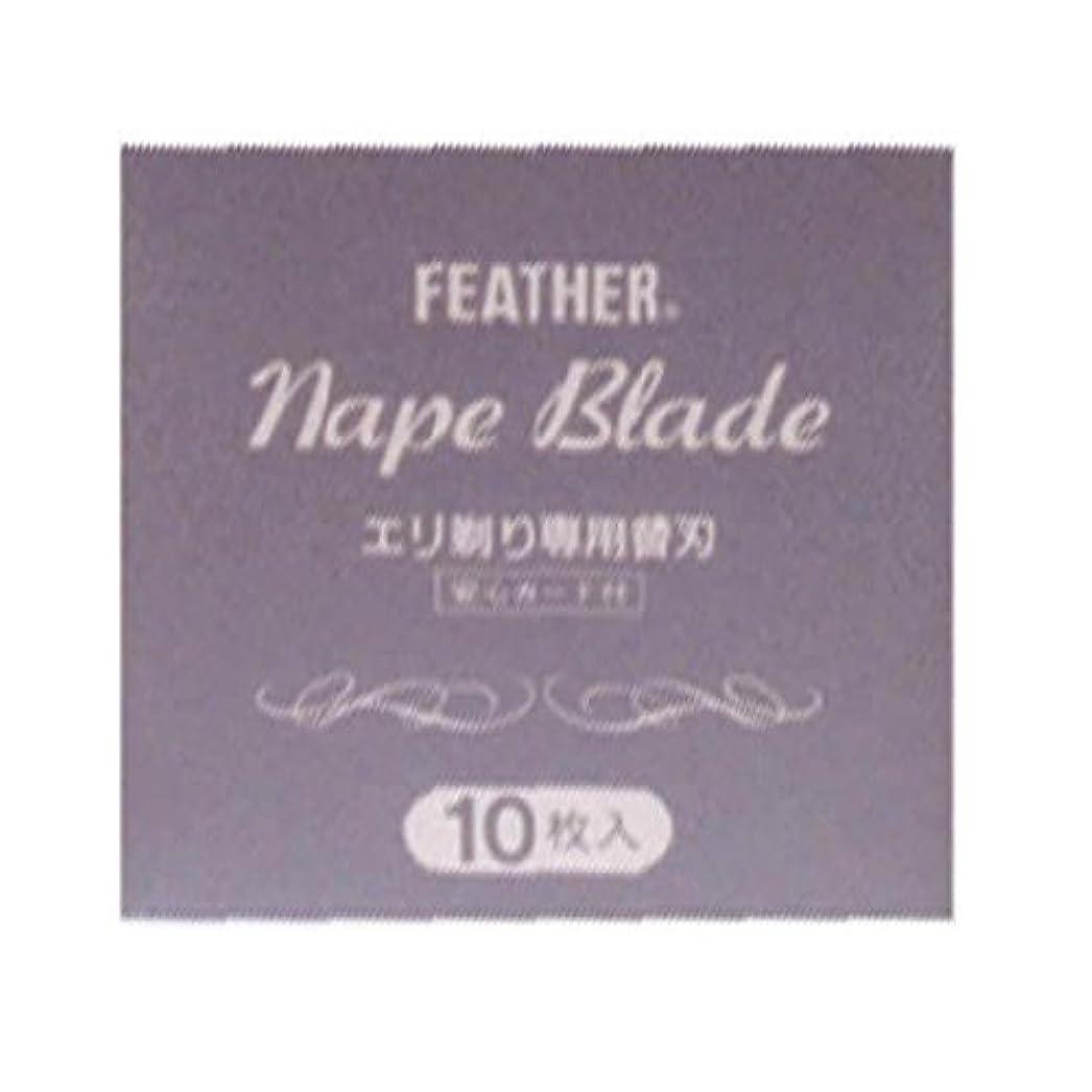 予備テーブル破壊的フェザー ネープブレイドエリ剃り専用替刃 10枚入