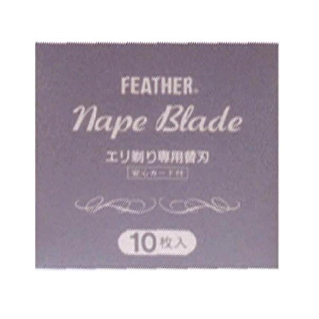 励起銃気絶させるフェザー ネープブレイドエリ剃り専用替刃 10枚入