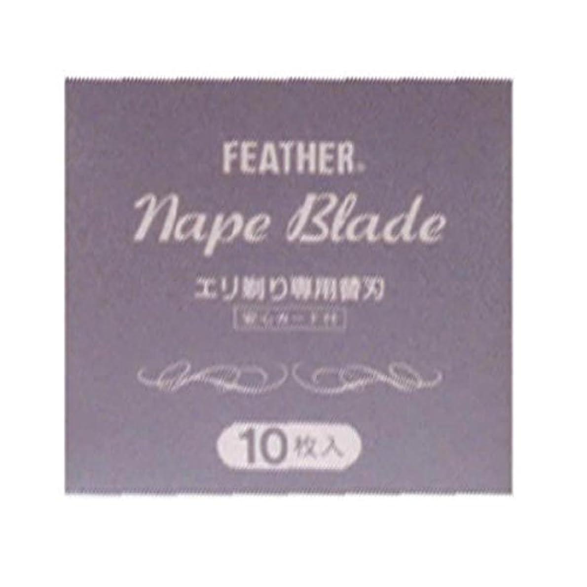 スポークスマンがっかりしたマッシュフェザー ネープブレイドエリ剃り専用替刃 10枚入