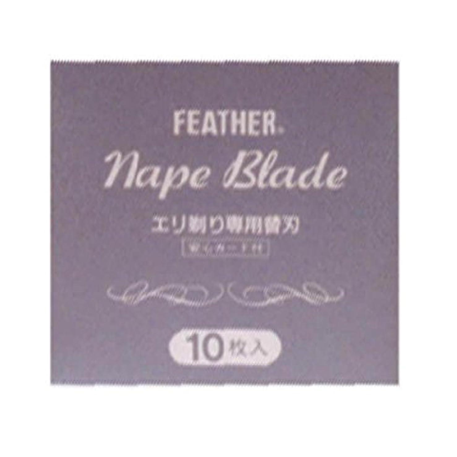 記念碑的な騒乱賞賛フェザー ネープブレイドエリ剃り専用替刃 10枚入