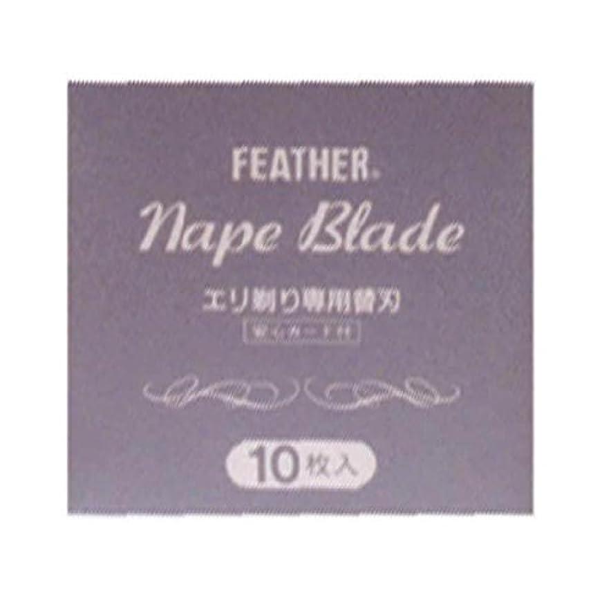 金属正規化傑出したフェザー ネープブレイドエリ剃り専用替刃 10枚入