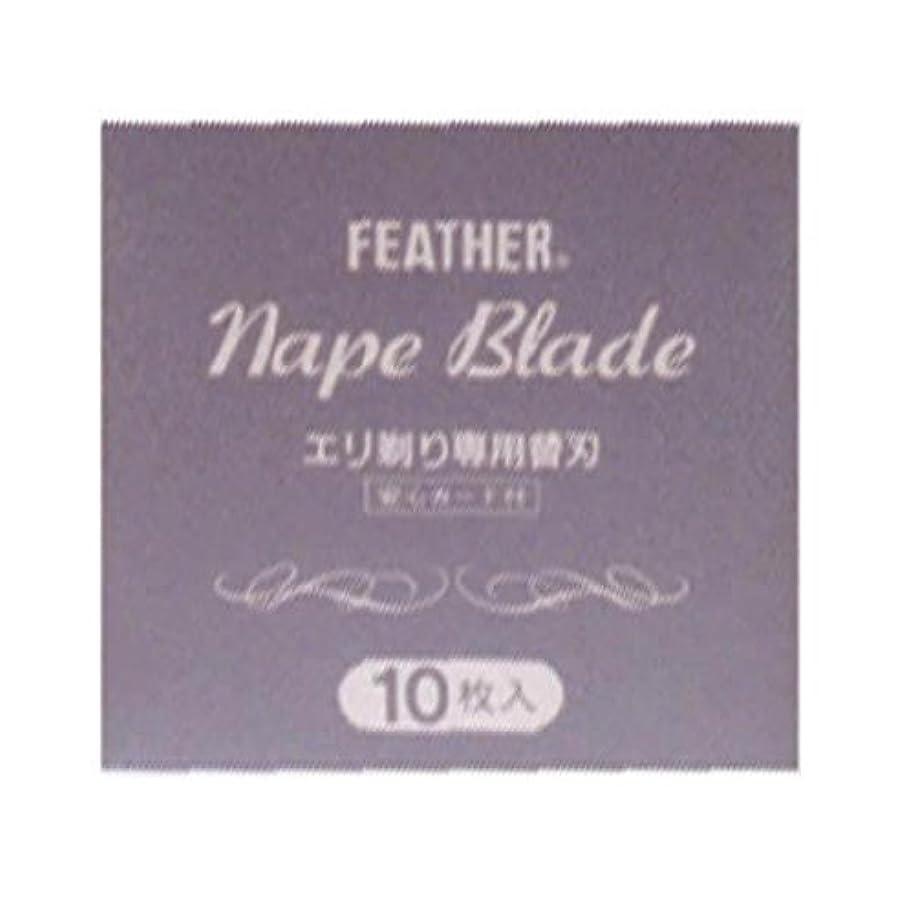 許さない子豚耐久フェザー ネープブレイドエリ剃り専用替刃 10枚入