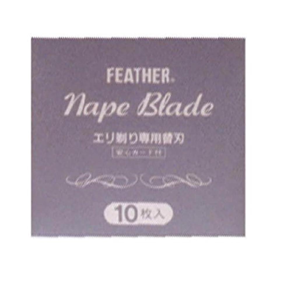 フェザー ネープブレイドエリ剃り専用替刃 10枚入