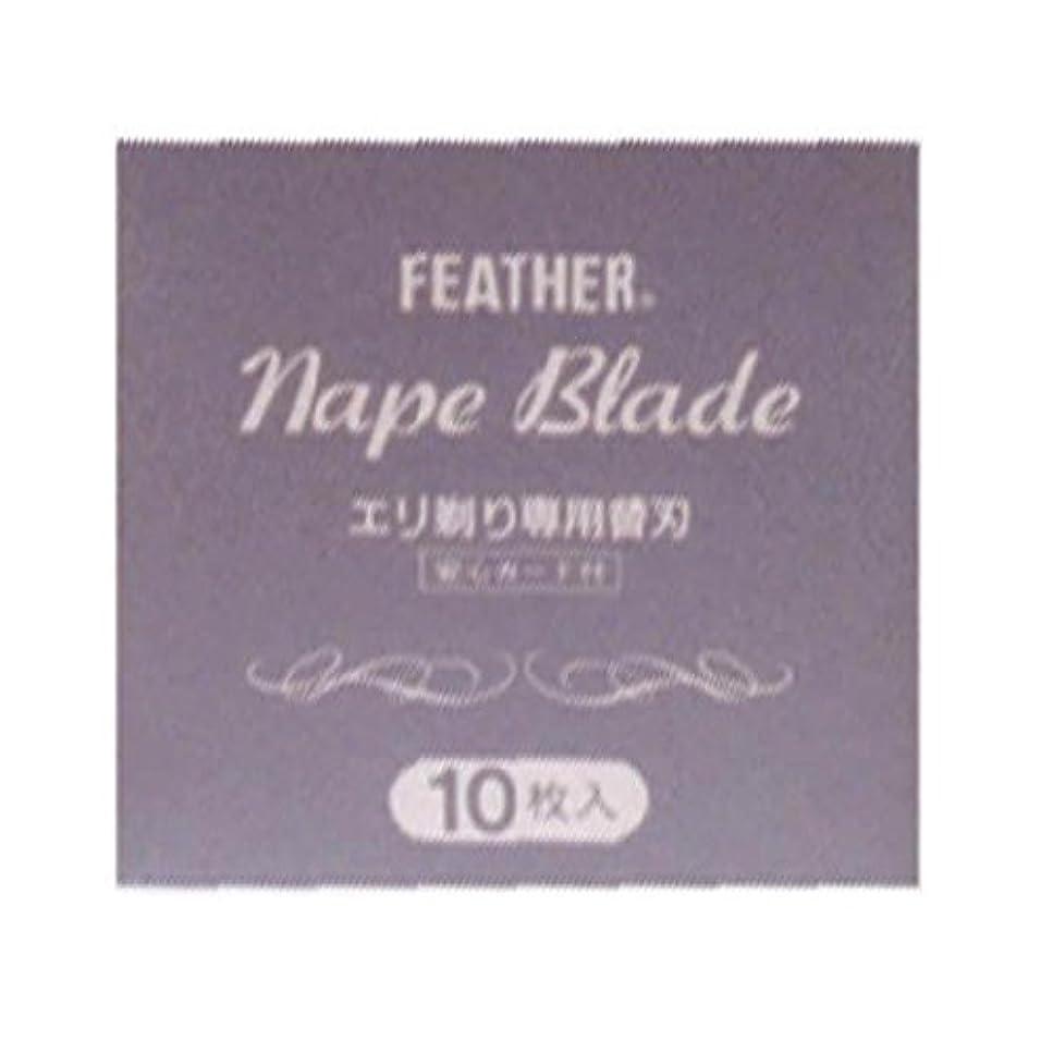 囚人見て顔料フェザー ネープブレイドエリ剃り専用替刃 10枚入