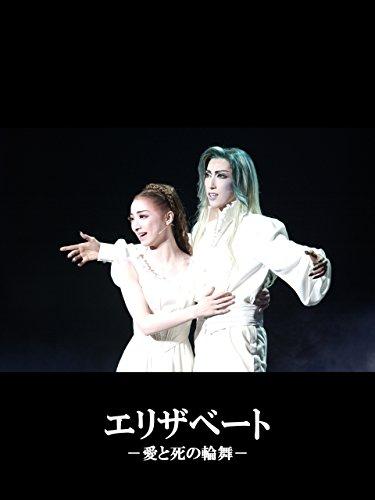 エリザベート-愛と死の輪舞-('07年雪組・東京・千秋楽) 雪組 東京宝塚劇場