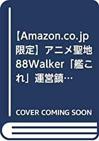 【Amazon.co.jp限定】アニメ聖地88Walker「艦これ」運営鎮守府特製 艦娘「お出掛け」modeポストカード付