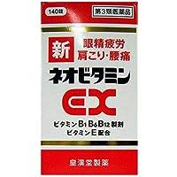 【第3類医薬品】新ネオビタミンEX「クニヒロ」 140錠 ×9