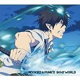 IN MY WORLD(アニメ盤)