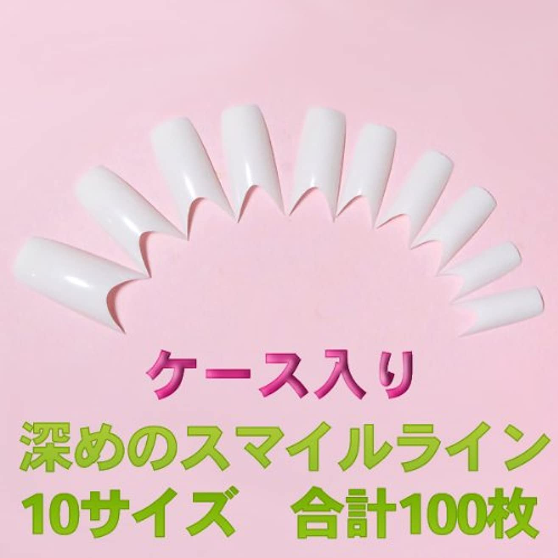 ネイルチップ フレンチ 深めのスマイルライン 10サイズ100枚ケース入 [#c2] つけ爪付け爪