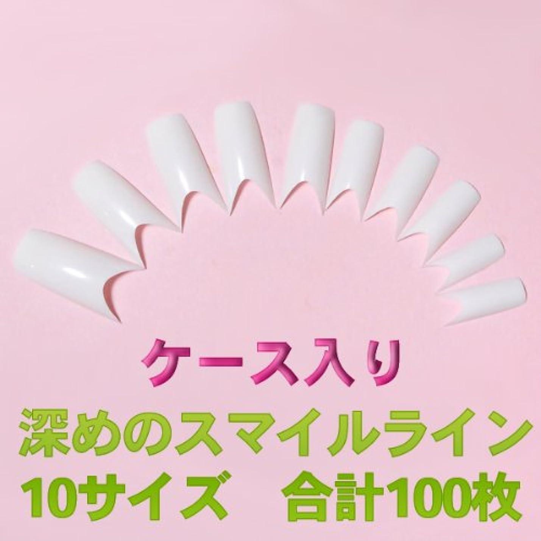 ゼロ家庭欲しいですネイルチップ フレンチ 深めのスマイルライン 10サイズ100枚ケース入 [#c2] つけ爪付け爪
