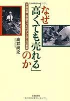 なぜ「高くても売れる」のか―平田牧場・吉田カバンのプレミアム仕事術