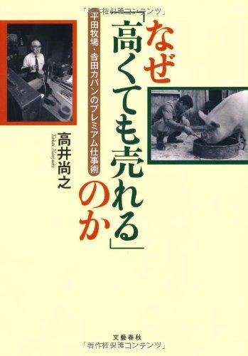 なぜ「高くても売れる」のか―平田牧場・吉田カバンのプレミアム仕事術の詳細を見る