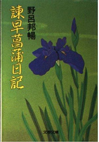 諌早菖蒲日記 (文春文庫 (190‐3))