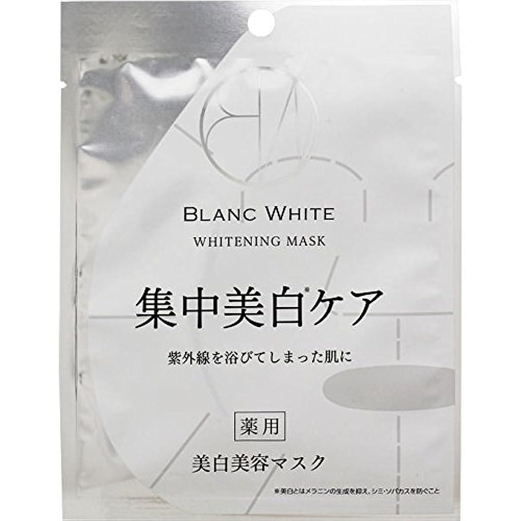 審判地下室瀬戸際ブランホワイト ホワイトニングマスク 1枚【21ml】 (医薬部外品)