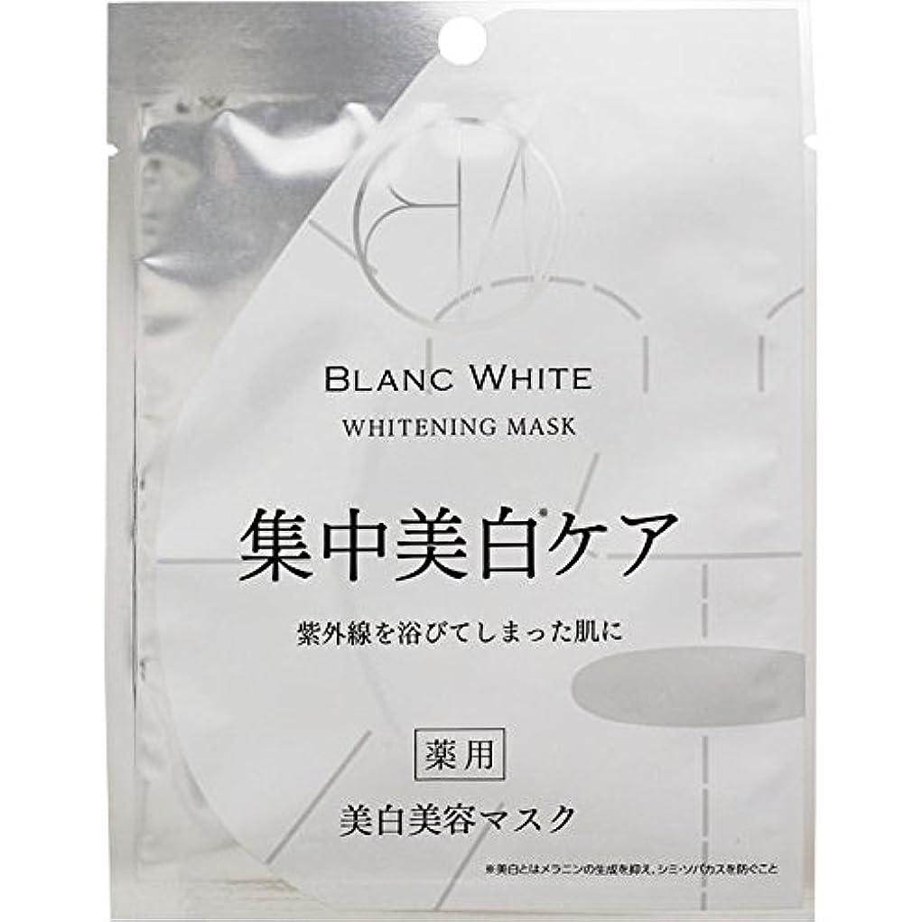 融合有能な体操ブランホワイト ホワイトニングマスク 1枚【21ml】 (医薬部外品)